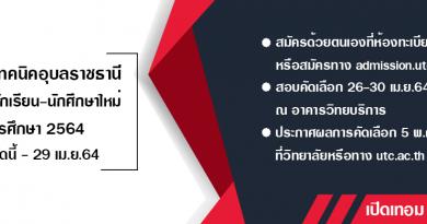 รับสมัครนักเรียน-นักศึกษาใหม่ ปีการศึกษา 2564 (ตั้งแต่บัดนี้ – 29 เม.ย.64)